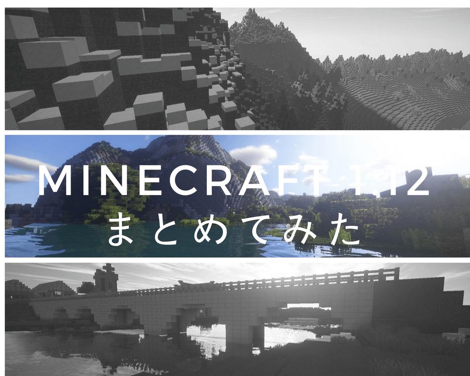 PC版Minecraft 1.12はどうなる?ほぼ確定要素&予想をまとめてみた。