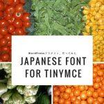 """WordPressのエディタに日本語フォントを簡単に追加するプラグイン""""Japanese font for TinyMCE""""を公開しました"""