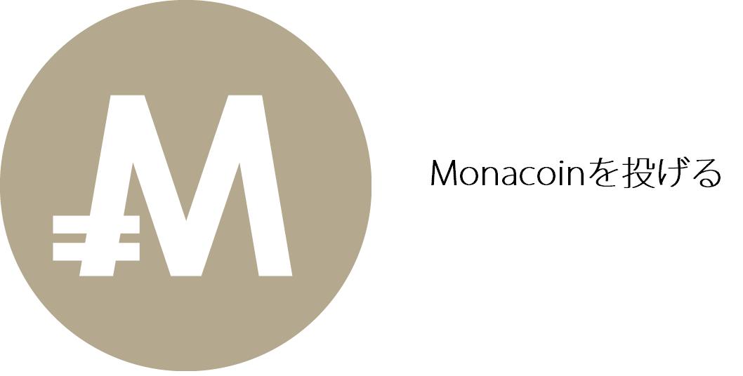 簡単にブログでモナ投げよう!Monageプラグインを作りました(WordPress)