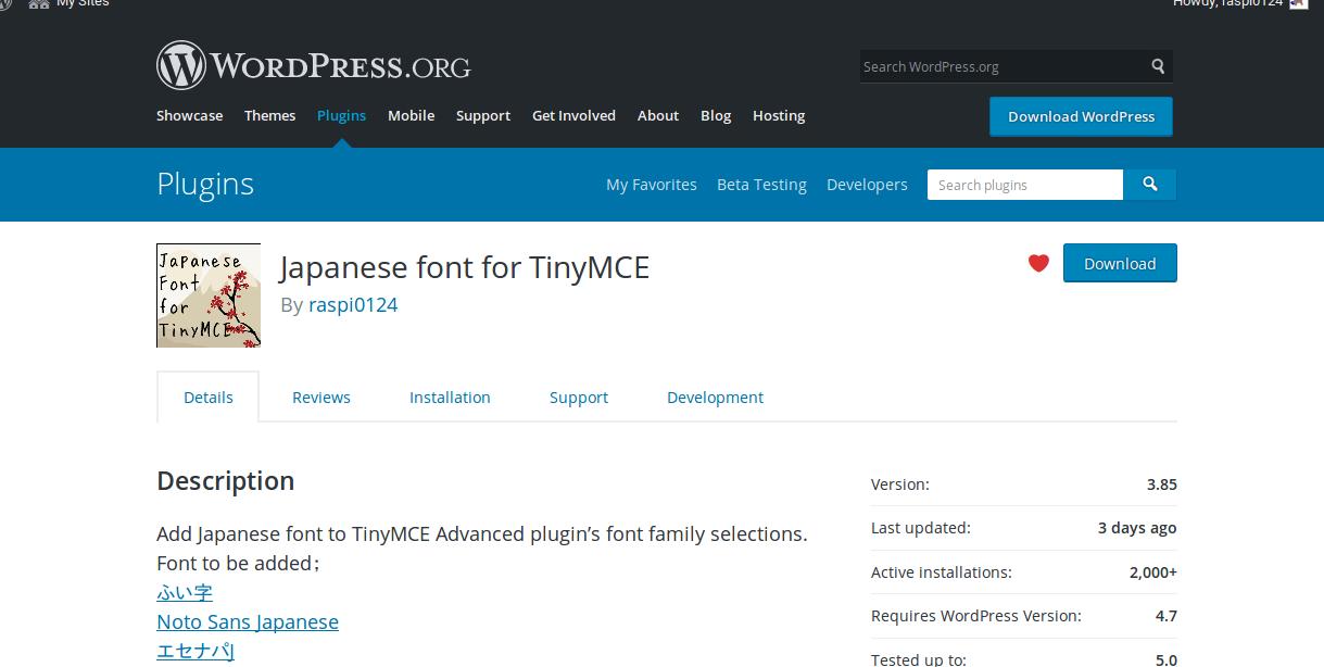 Japanese Font for TinyMCE バージョン3.8にアップデートした際サイトが表示されなくなる問題の解決方法 (500エラー)